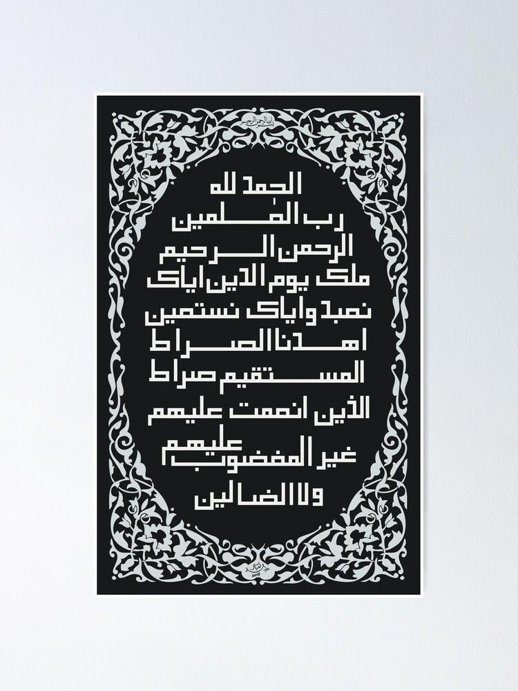 Alternate view of Surah Fatiha Calligraphy poster Poster