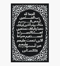 Sura Fatiha Alhamdulillah Calligraphy Photographic Print