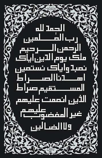 Sura Fatiha Alhamdulillah Calligraphy by HAMID IQBAL KHAN