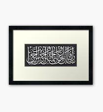 Rabbana Amanna Faghfirlana Calligraphy Framed Print