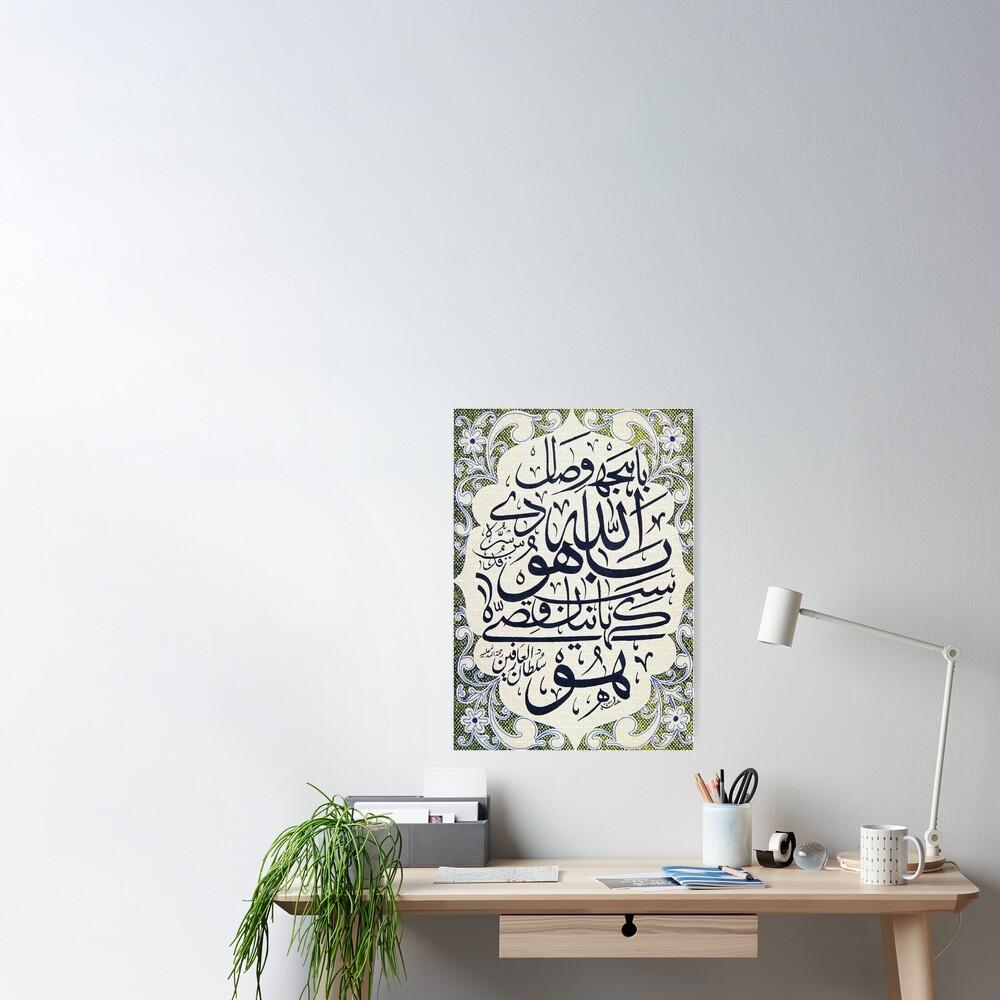 "Kalam e bahoo ""Bajh Wisal Allah dey Bahoo"" Poster"