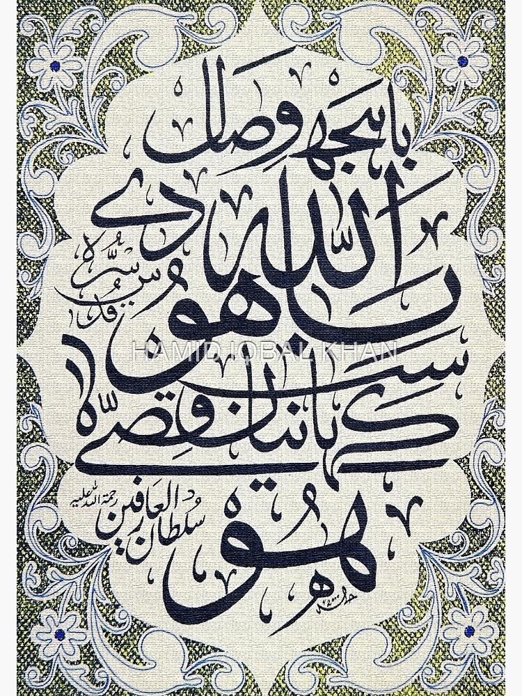 "Kalam e bahoo ""Bajh Wisal Allah dey Bahoo"" by hamidsart"