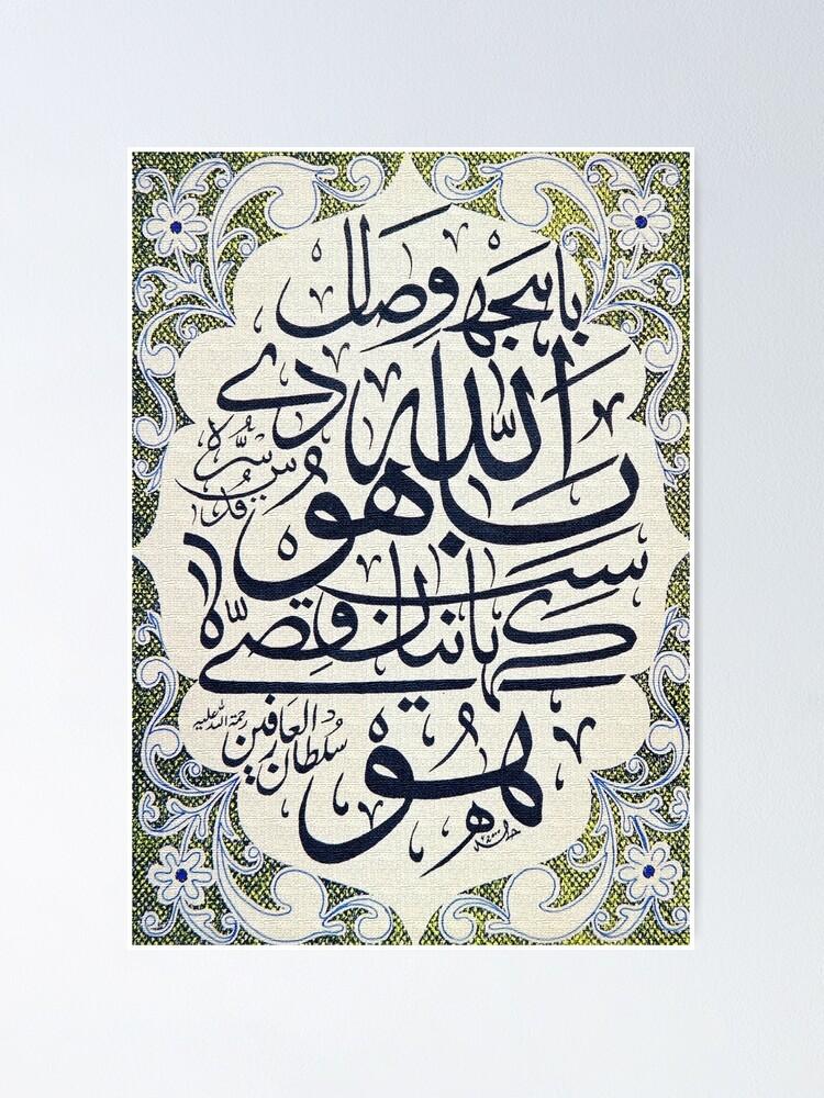 "Alternate view of Kalam e bahoo ""Bajh Wisal Allah dey Bahoo"" Poster"