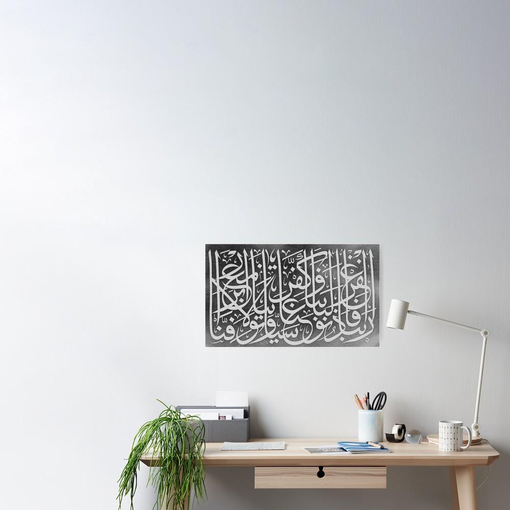 Rabbana Faghfirlana Zonobana wa Kaffir Anna Poster