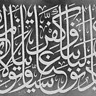Rabbana Faghfirlana Zonobana wa Kaffir Anna by HAMID IQBAL KHAN