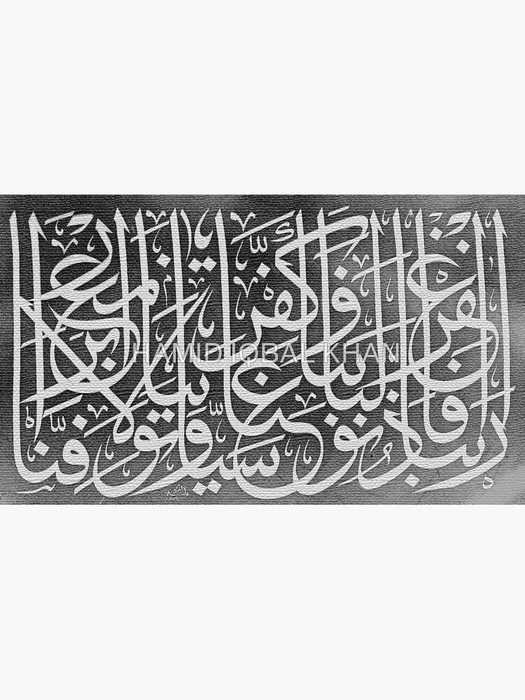 Rabbana Faghfirlana Zonobana wa Kaffir Anna by hamidsart