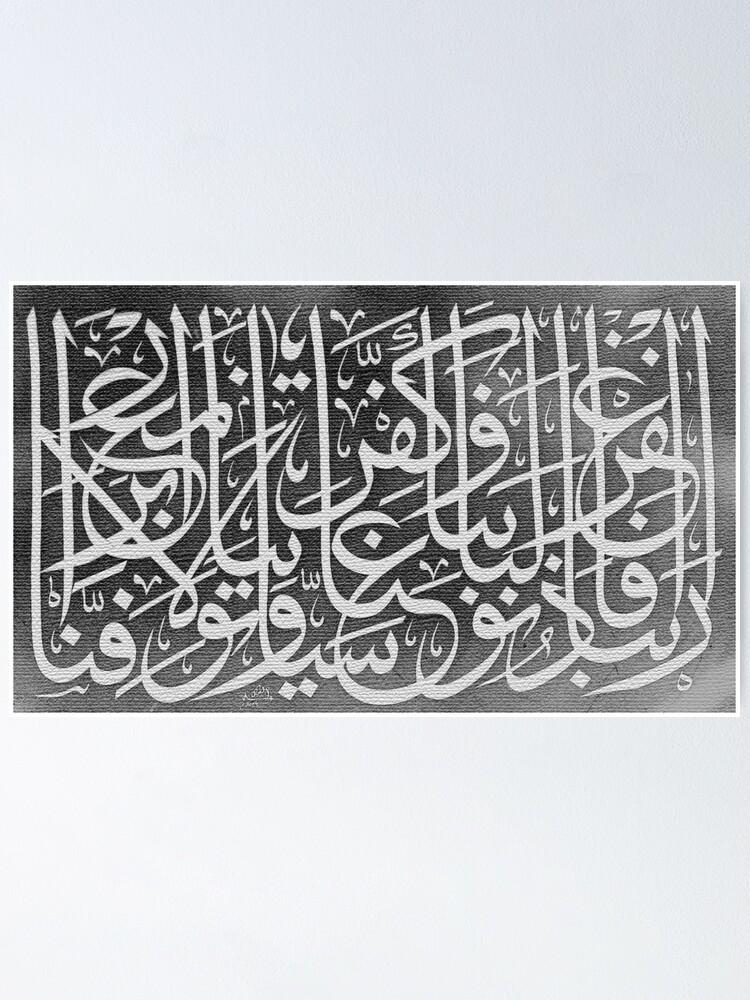 Alternate view of Rabbana Faghfirlana Zonobana wa Kaffir Anna Poster
