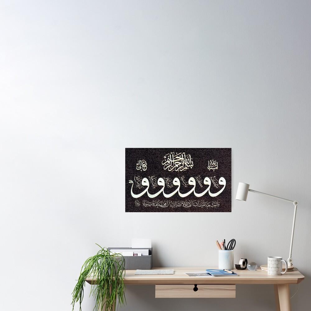 shahadah Calligraphy Painting Poster