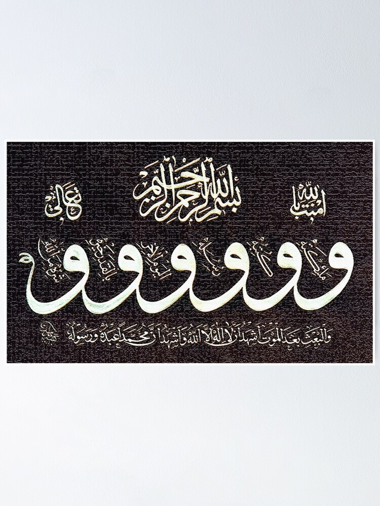 Alternate view of  shahadah Calligraphy Painting Poster