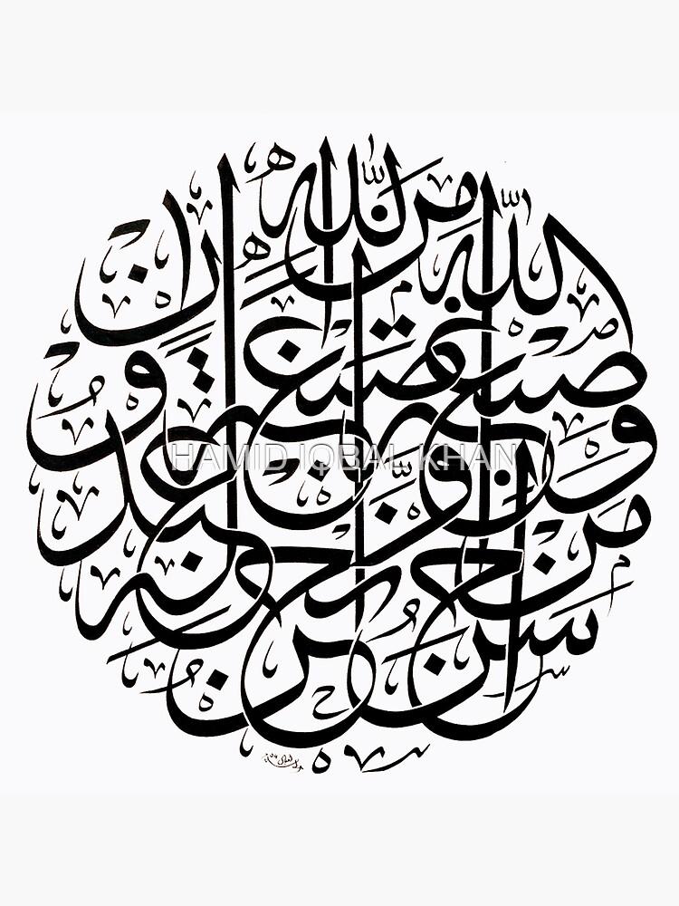 sibghatallah sibghah by hamidsart