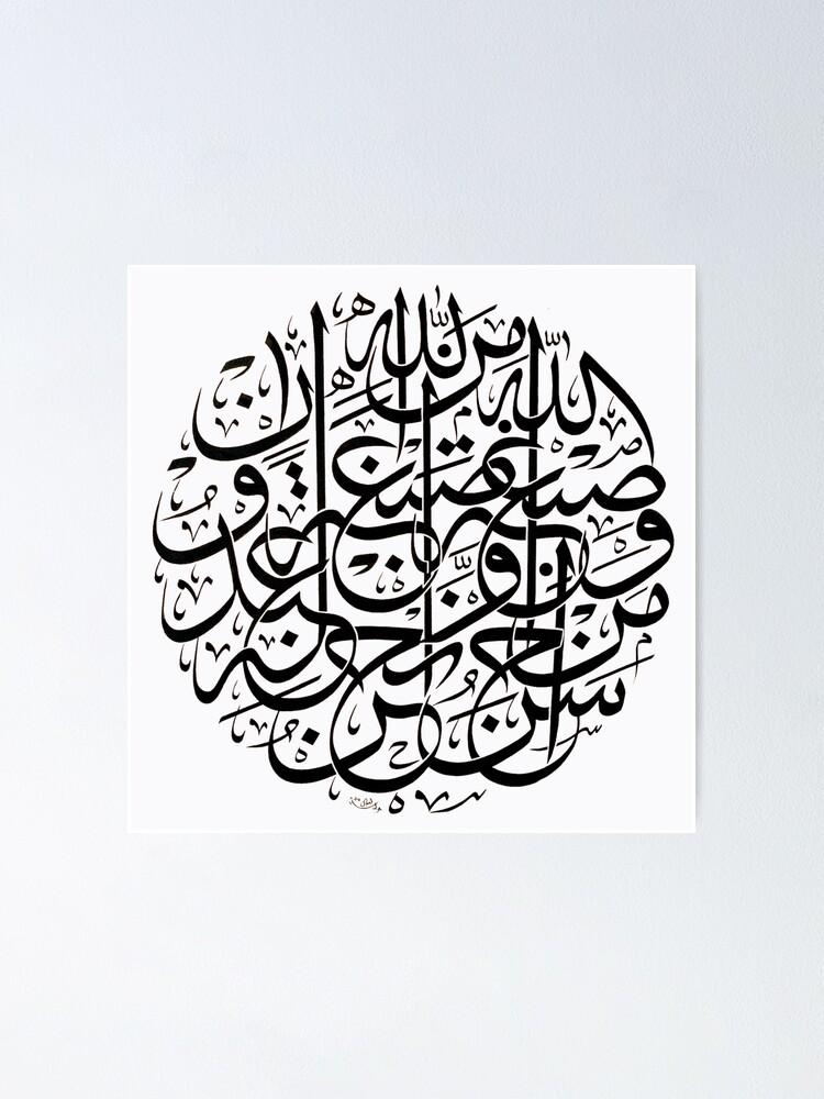 Alternate view of sibghatallah sibghah Poster
