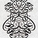 Wahowa ala Kulli Shaien Qadir by HAMID IQBAL KHAN