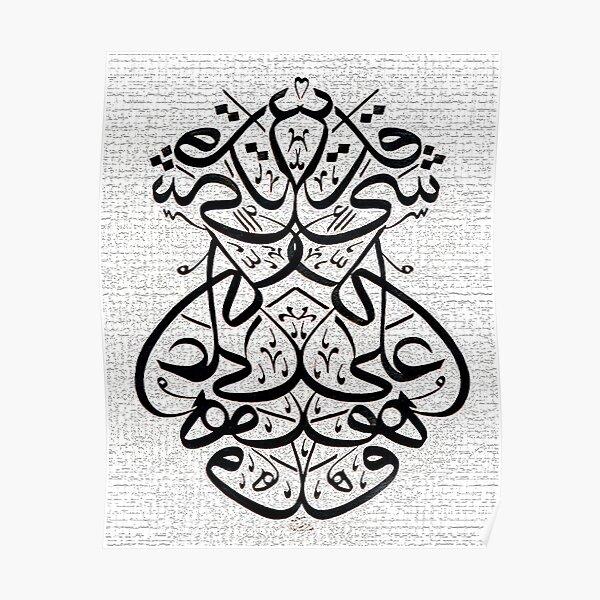 Wahowa ala Kulli Shaien Qadir Poster