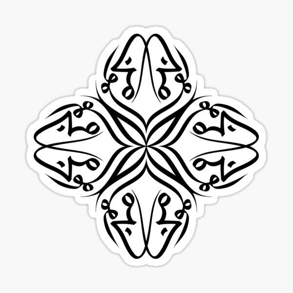 Al Momin Calligraphy Design Sticker