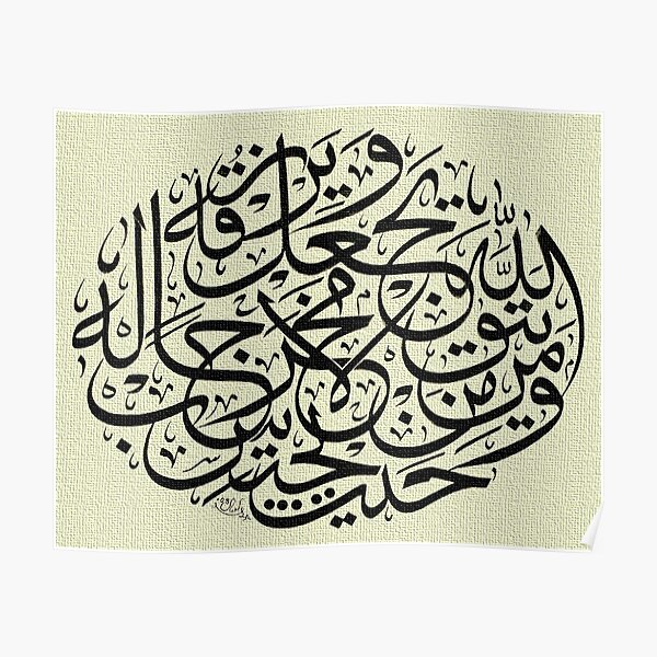 wa maen  Yattaqillaha Yajal Poster