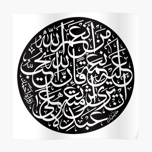 Man an amal Allaho alaehe  Poster