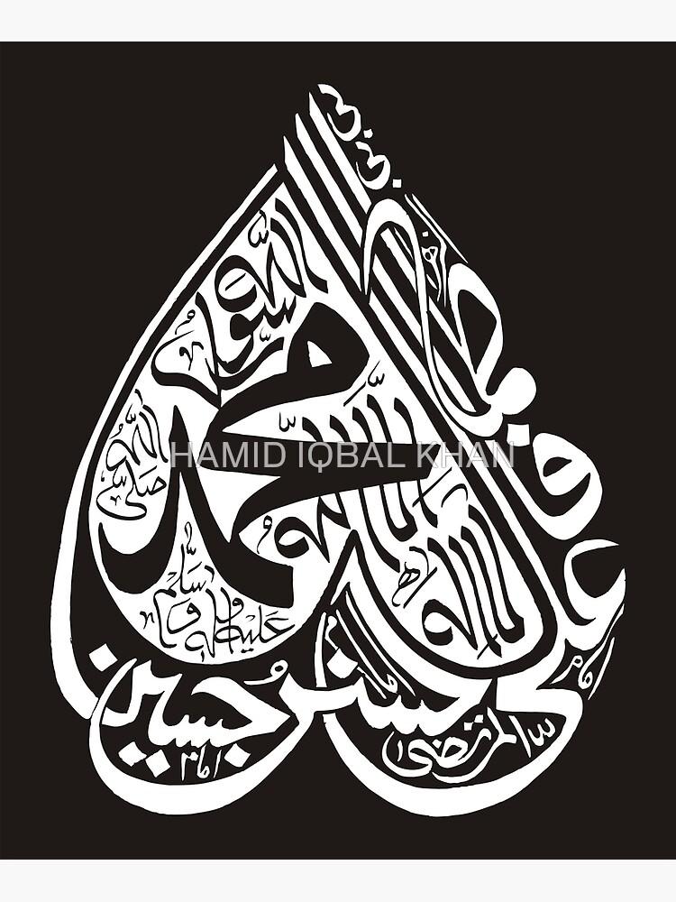 Panjtan Pak Calligraphy Design by hamidsart