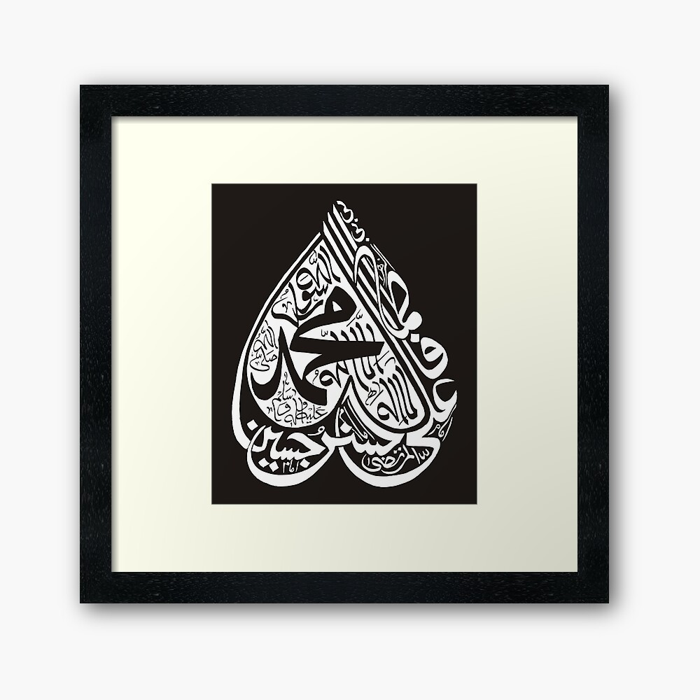 Panjtan Pak Calligraphy Design Framed Art Print