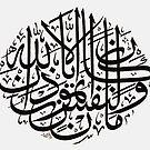 Wama Kana Linafsin An Tamuta illa Bi iznillah by HAMID IQBAL KHAN