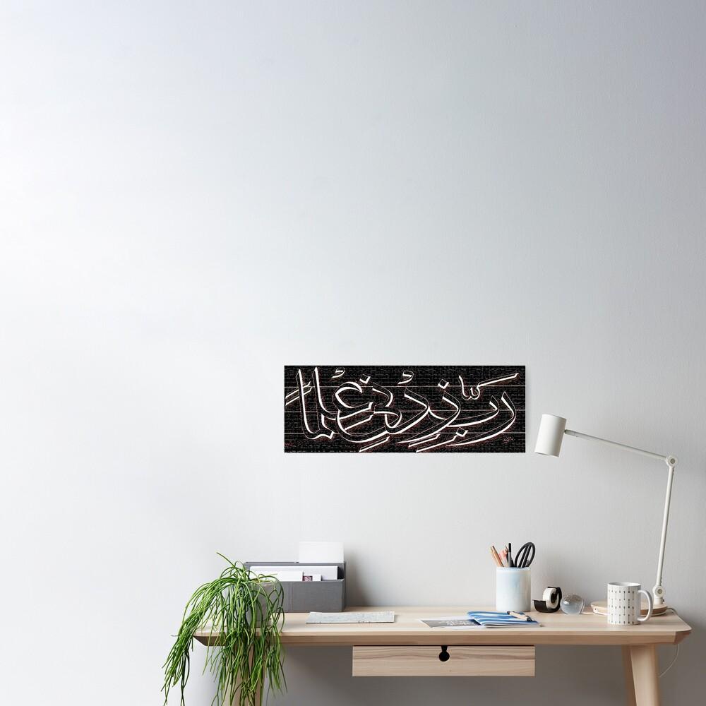 Rabbi Zidni elma Painting Poster