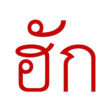 Love / HUK / Thai Isaan Language Script by iloveisaan