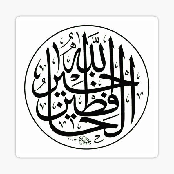 Allahu Khairul hafizin Poster Sticker