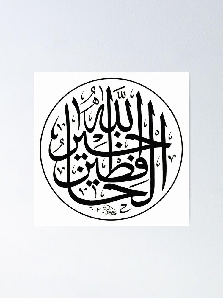Alternate view of Allahu Khairul hafizin Poster Poster
