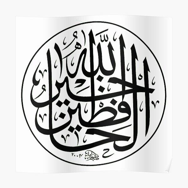 Allahu Khairul hafizin Poster Poster