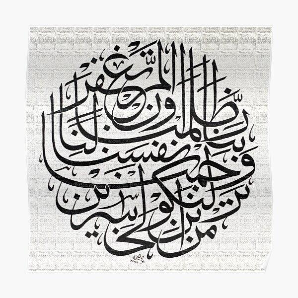 Rabbana Zalamna Anfusana Wa illam Taghfir lana wa Tarhamna lanakunanna minal khasirin Poster