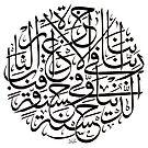 Rabbana Aatina Fiddunia Calligraphy by HAMID IQBAL KHAN