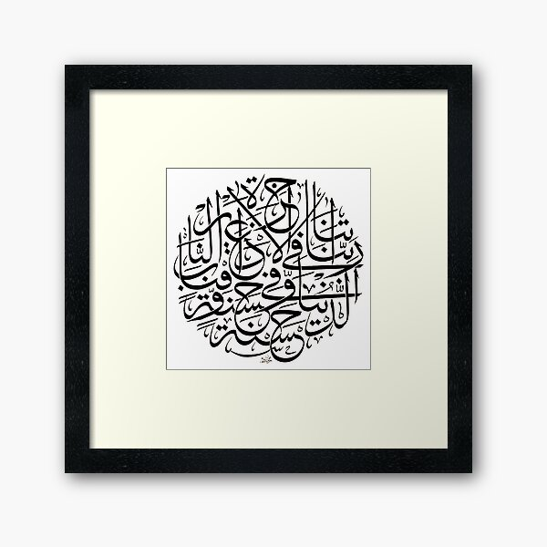 Rabbana Aatina Fiddunia Calligraphy Framed Art Print