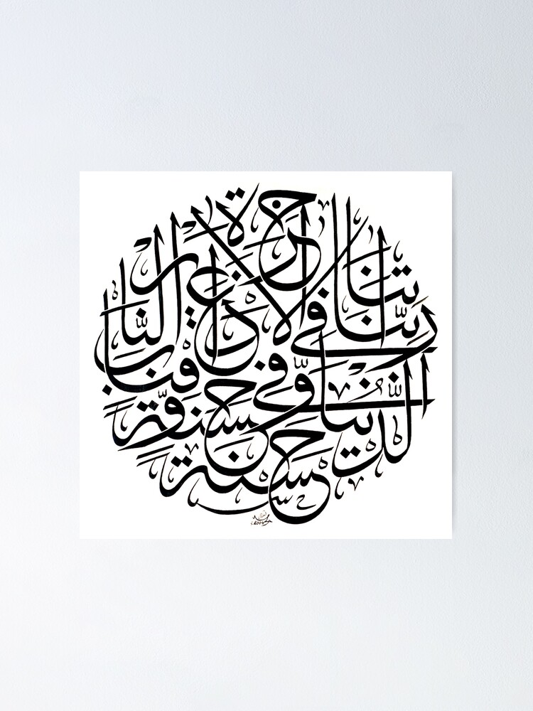 Alternate view of Rabbana Aatina Fiddunia Calligraphy Poster