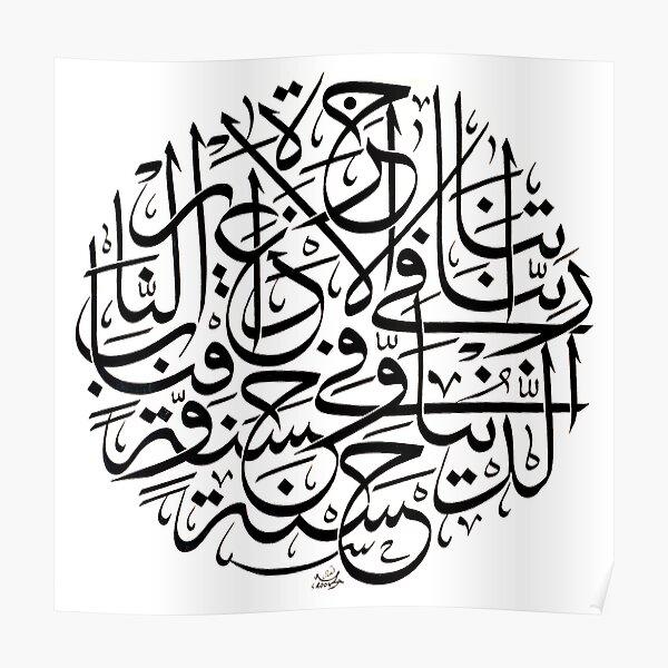 Rabbana Aatina Fiddunia Calligraphy Poster