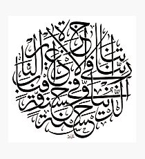 Rabbana Aatina Fiddunia Calligraphy Photographic Print