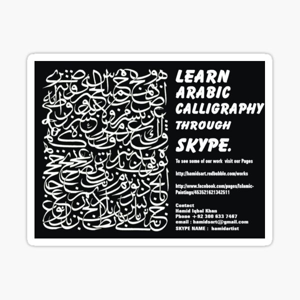 Arabic Calligraphy and quran Classes online Sticker
