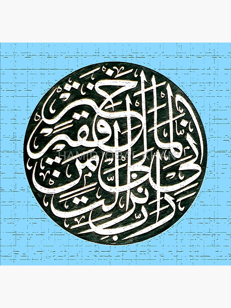 rabbey inni lima anzalta ilayya min khairin faqir by hamidsart
