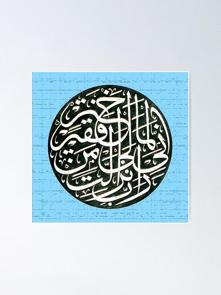 Alternate view of rabbey inni lima anzalta ilayya min khairin faqir Poster