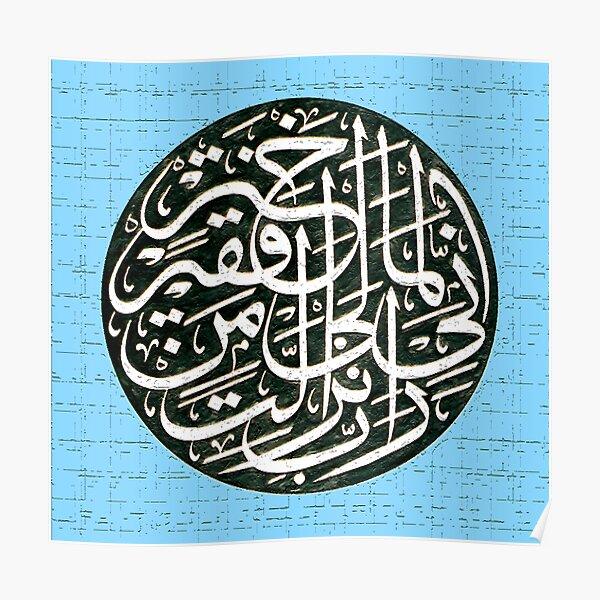 rabbey inni lima anzalta ilayya min khairin faqir Poster