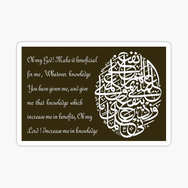 Pray for all Mankind Allahumma Anfani allimni ma yanfaoni wa zidni ilma Sticker