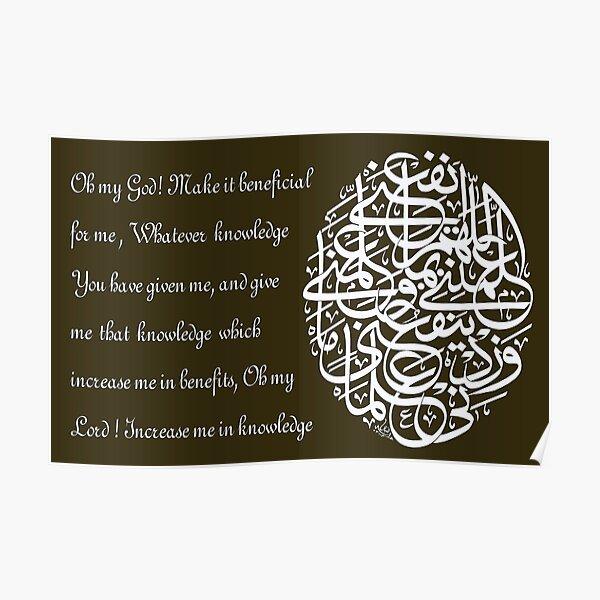 """Pray for all Human """"Allahummanfani bima allamtani wa allimni ma yanfaoni wa zidni ilma"""" Poster"""