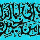 rabbey inni lima anzalta ilayya min khairin faqir by HAMID IQBAL KHAN