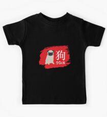 Year Of The Dog Chinese New Year 2018 Pug  Kids Tee