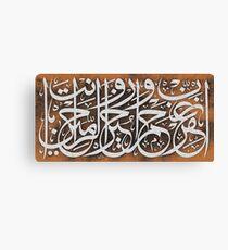 Rabbighfir Wa Arham Wa Anta Canvas Print