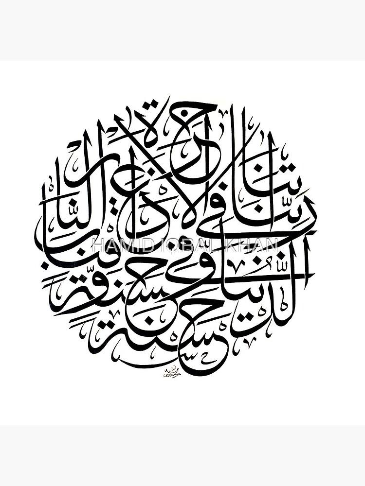 Rabbana Aatina Fiddunia Calligraphy by hamidsart