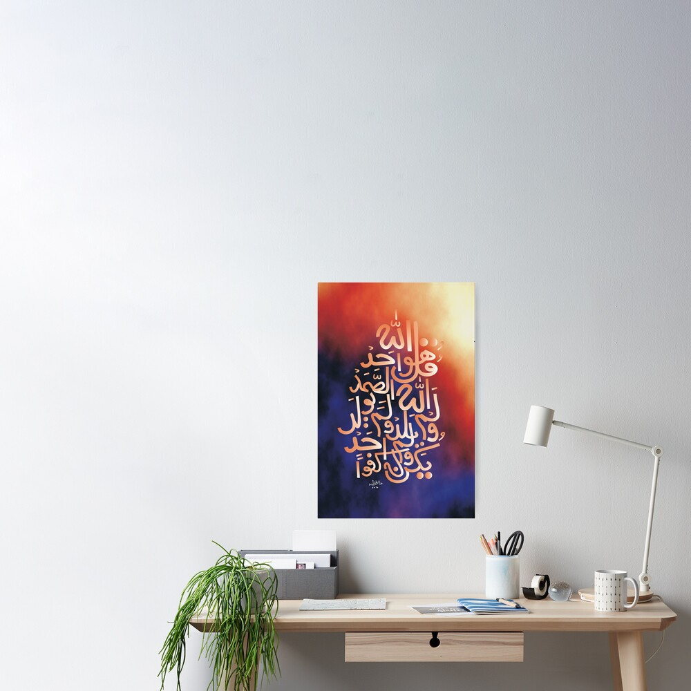 Qul Huwallahu Ahad Poster