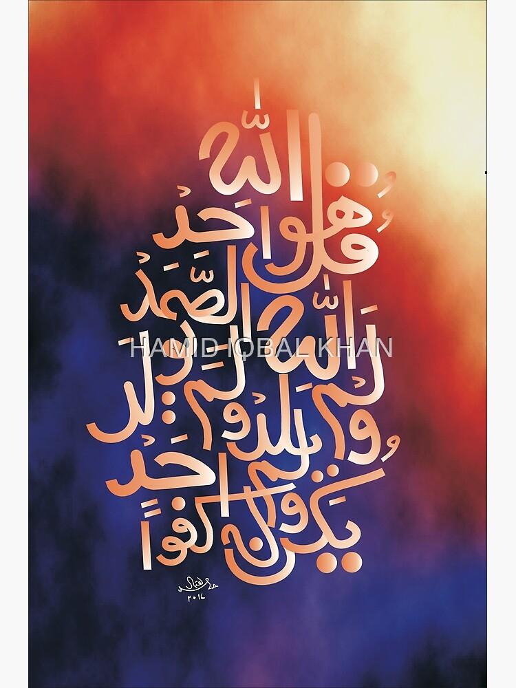 Qul Huwallahu Ahad by hamidsart