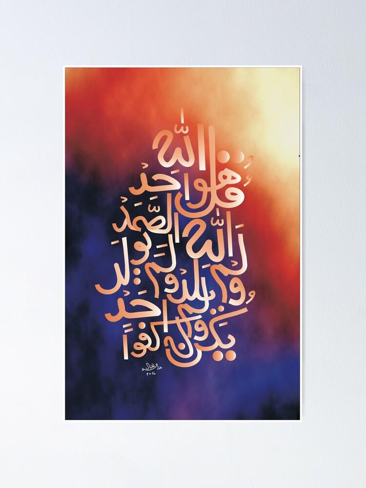 Alternate view of Qul Huwallahu Ahad Poster