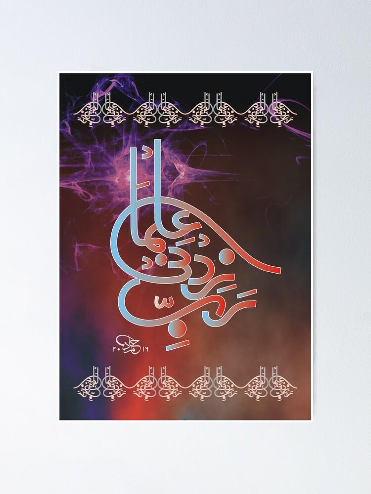 Alternate view of Rabbi Zidni elma Calligraphy Poster