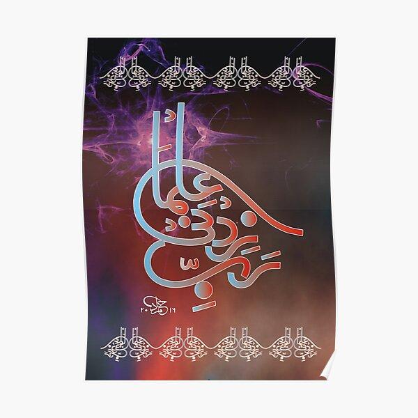 Rabbi Zidni elma Calligraphy Poster