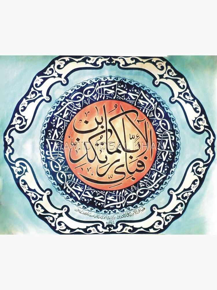 Fabi Ayye Aalai rabbikuma Tukazziban by hamidsart